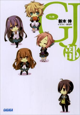 File:Novel gj 1.jpg