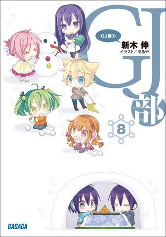 File:Novel gj 8.jpg