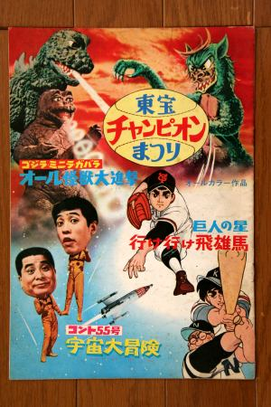 File:1969 MOVIE GUIDE - ALL MONSTERS ATTACK.jpg