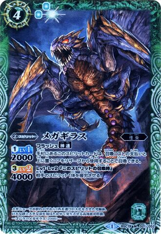 File:Battle Spirits Megaguirus Card.jpg