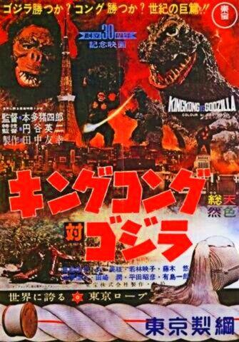 File:KKVG - Alternate Poster 2.jpg