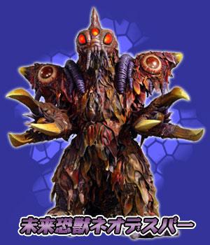 File:Neo Deathbaa 2.jpg