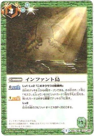 File:Battle Spirits The Infant Island Card.jpg