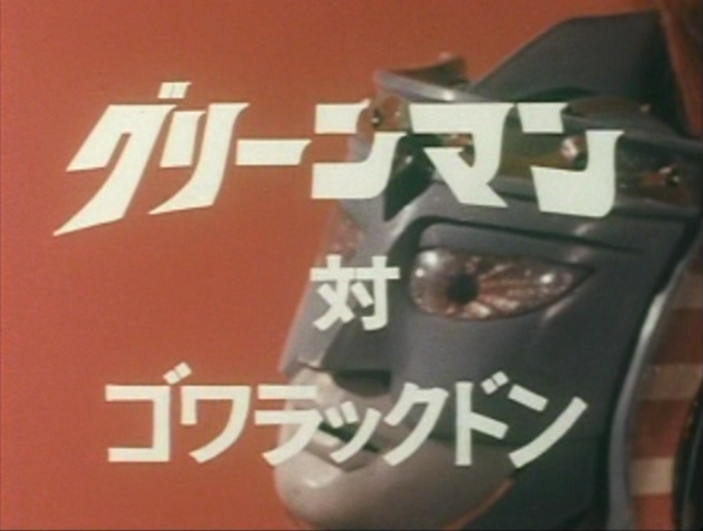 File:GM EP23 Title.png