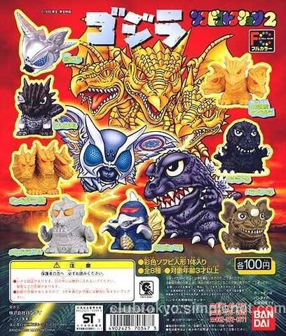 File:Sofubi Collection 2 Ad 2.jpg
