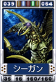 Shiigan Card