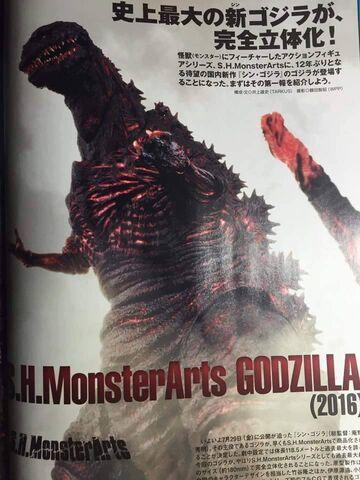 File:Godzilla resurgence SHMA.jpeg