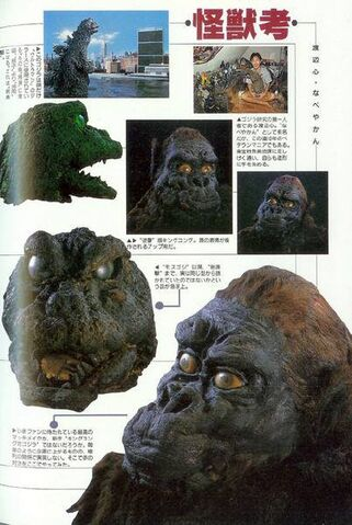 File:ShodaiKong King Kong and Underwater Destroy All Monsters Godzilla Suit.jpg