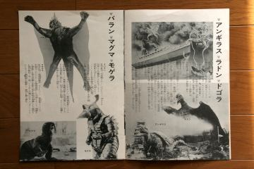 File:1966 MOVIE GUIDE - MONSTER ENCYCLOPEDIA PAGES 2.jpg