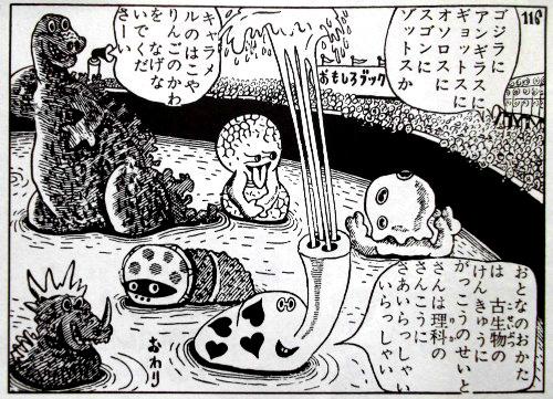 File:GodzillaShigeruSugiuraShonenKurabu2015February13.jpg