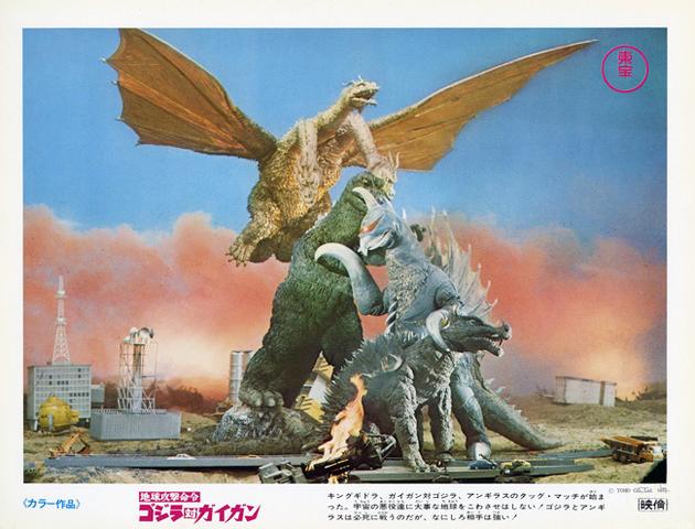 File:Godzilla vs. Gigan Lobby Card Japan 1.png