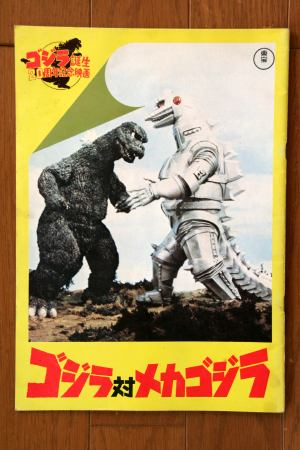 File:1974 MOVIE GUIDE - GODZILLA VS. MECHAGODZILLA.jpg