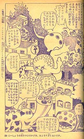 File:GodzillaShigeruSugiuraShonenKurabu2015February04Ver2.jpg