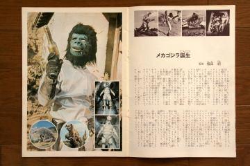 File:1974 MOVIE GUIDE - GODZILLA VS. MECHAGODZILLA PAGES 1.jpg