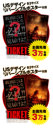 File:Godzilla-Movie.jp - Ticket.png