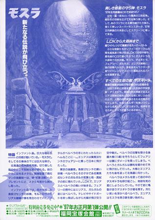 File:B5-mothra b.jpg