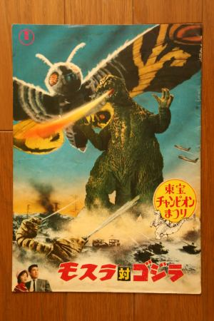 File:1970 MOVIE GUIDE - TOHO CHAMPION FESTIVAL MOTHRA VS. GODZILLA thin pamphlet.jpg