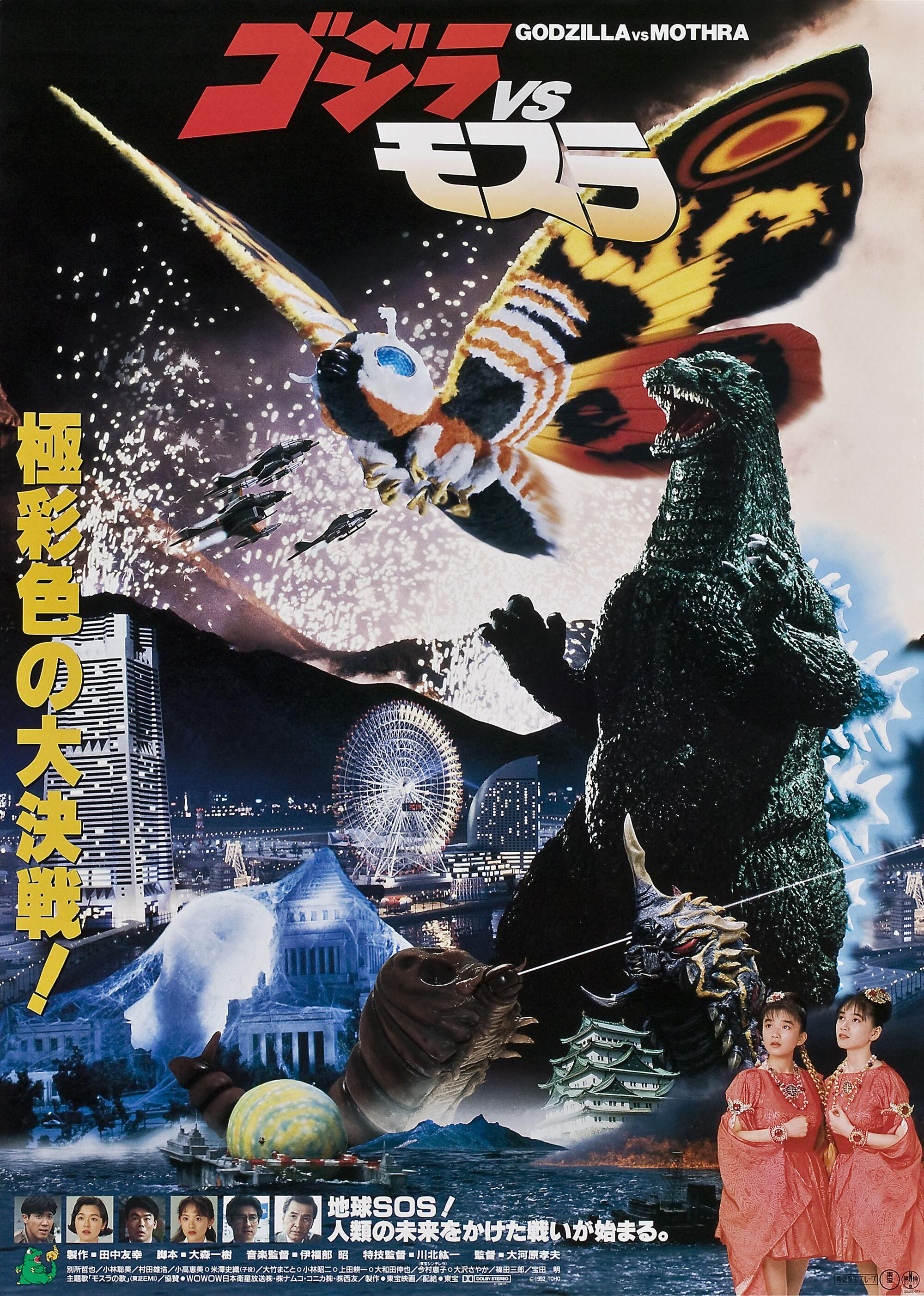 Godzilla vs. Mothra | Gojipedia | FANDOM powered by Wikia