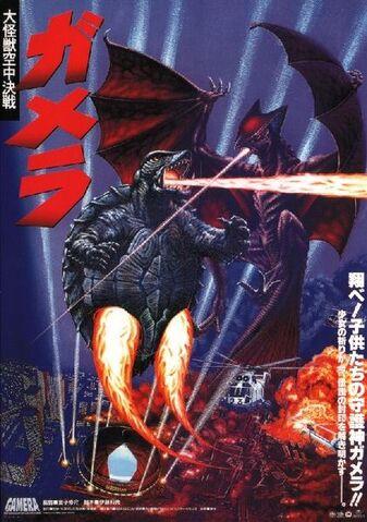 File:Gamera Guardian of the Universe Art Poster.jpg