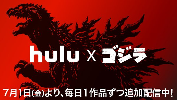 File:Hulu vs godzilla.jpeg