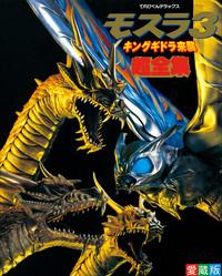 File:ROM 3 Magazine 1.jpg
