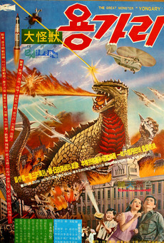 File:South Korean Yonggary Poster 2.jpg