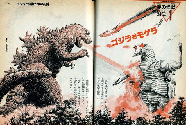 File:Gojira tai Mogera.jpg