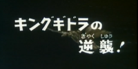 King Ghidorah's Counterattack!