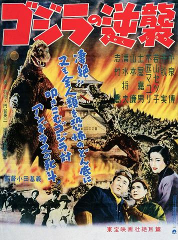 File:Godzilla Raids Again Poster B.png
