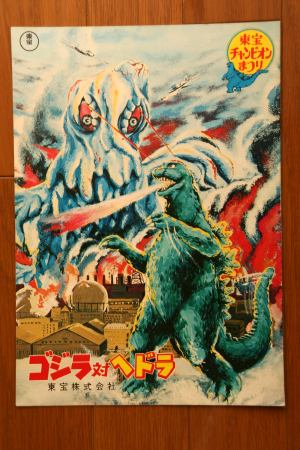 File:1971 MOVIE GUIDE - GODZILLA VS. HEDORAH thin pamphlet.jpg