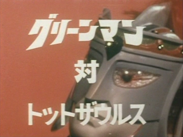 File:GM EP11 Title.png