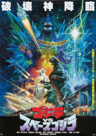 Godzilla vs space godzilla poster 01
