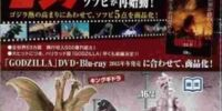 Movie Monster EX (Bandai Japan Toy Line)