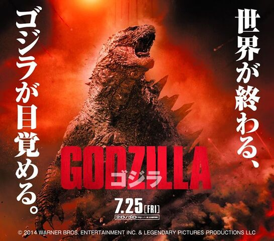 File:2014GodzillaKyushu.com - Profile.jpg
