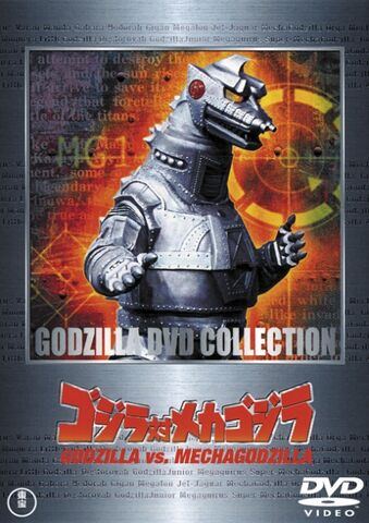 File:GvMG DVD.jpg