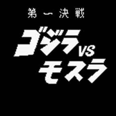 File:497766-kaijuu ou godzilla jp 09.jpg
