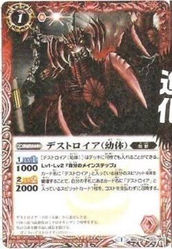 File:Battle Spirits Juvenile Destoroyah.jpg