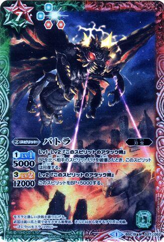 File:Battle Spirits Battra Card.jpg