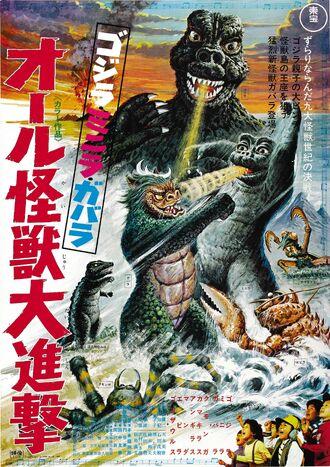 Godzilla's Revenge 1969.jpg