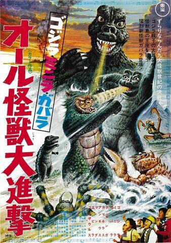 File:Godzilla's Revenge 1969.jpg