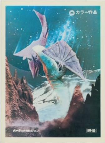 File:Gamera - 5 - vs Guiron - 99999 - 4 - Guiron vs Space Gyaos.png