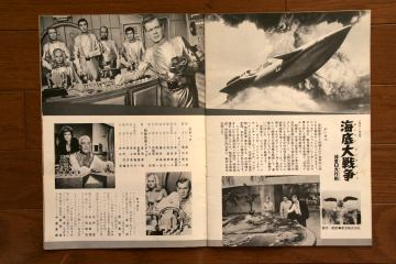 File:1974 MOVIE GUIDE - MOTHRA TOHO CHAMPIONSHIP FESTIVAL PAGES 2.jpg