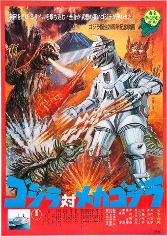 File:Godzilla vs Mechagodzilla 1974.jpg