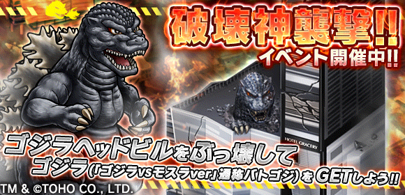 File:GKC Godzilla 1992 and Shinjuku Godzilla Head.png