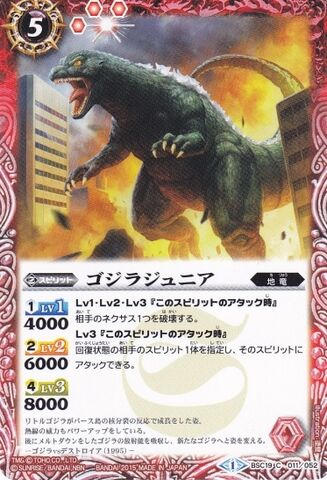 File:Battle Spirits Godzilla Junior Card.jpg