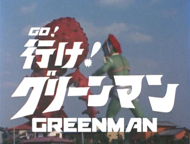 File:Yuke, Ike, Go! Greenman.png