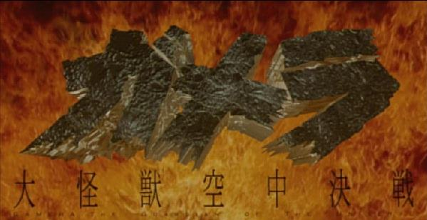 File:Gamera Guardian of the Universe Japanese Title Card.jpg