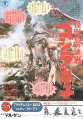 File:Son of Godzilla Poster C.jpg