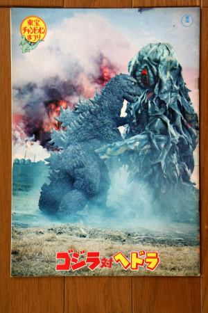 File:1971 MOVIE GUIDE - GODZILLA VS. HEDORAH.jpg