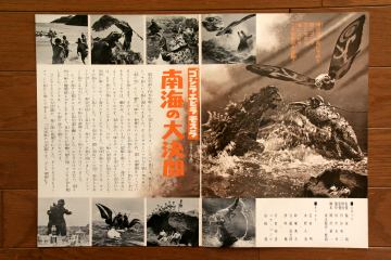File:1972 MOVIE GUIDE - GODZILLA VS. THE SEA MONSTER TOHO CHAMPIONSHIP FESTIVAL PAGES 1.jpg